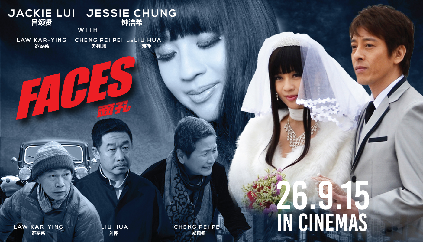 Jessie-Chung-Movie-in-Cinema-Faces