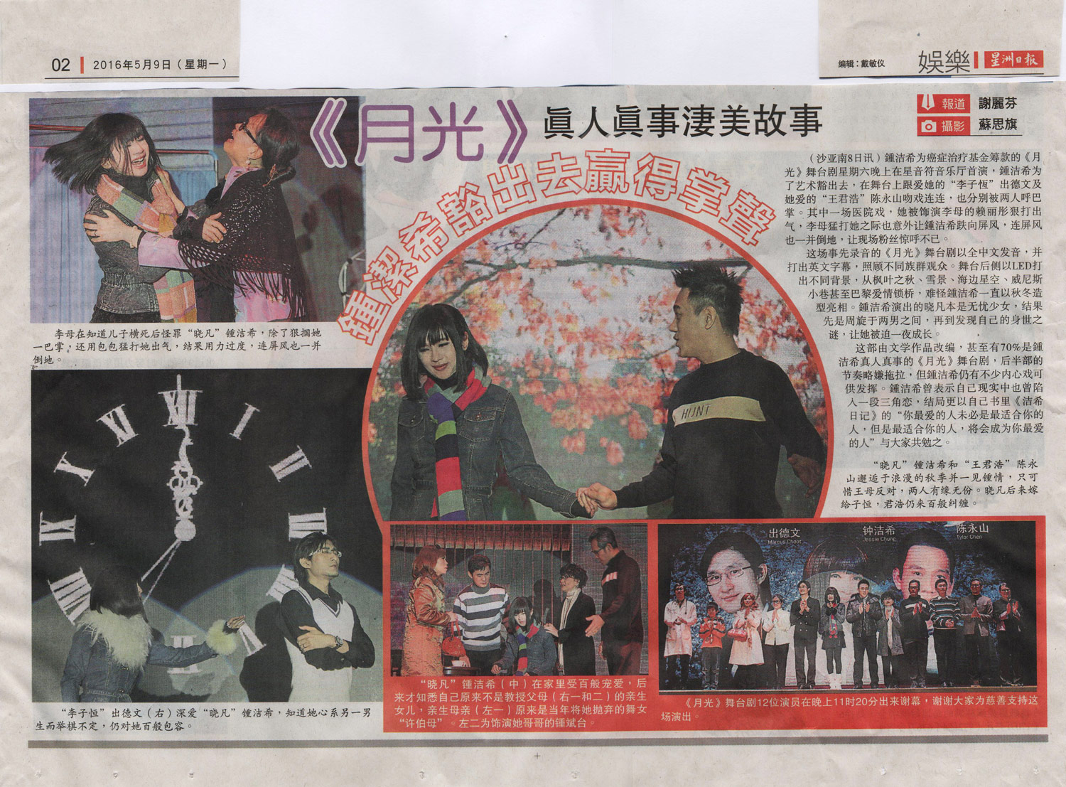 Sinchew-Press